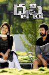 Dhrushti Movie Streaming Online
