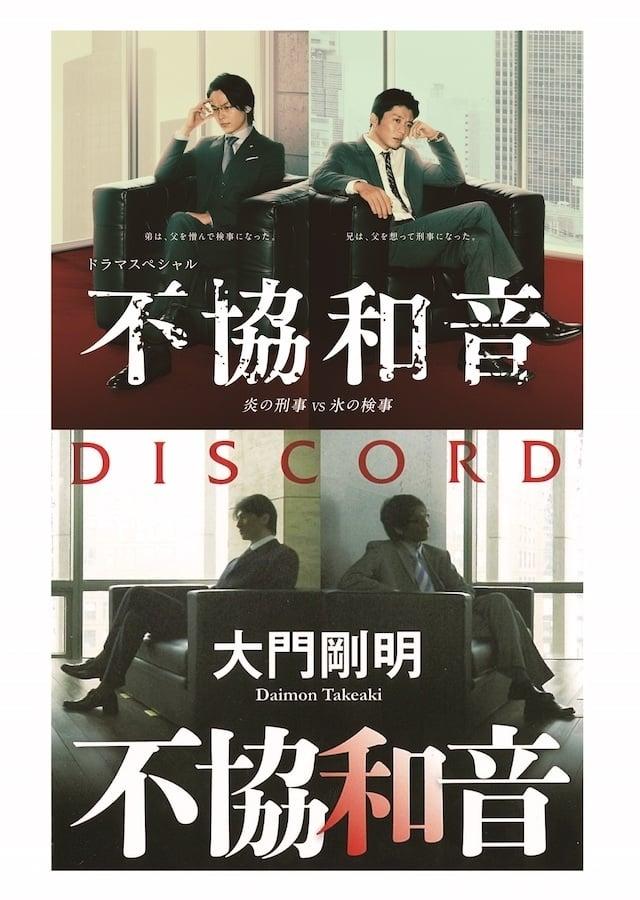 Discord Movie Streaming Online
