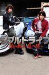 Double Drive: Ryuu no Kizuna Movie Streaming Online
