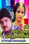 En Pottukku Sonthakkaran Movie Streaming Online