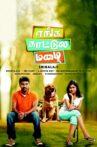 Enga Kattula Mazhai Movie Streaming Online