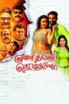 Enna Thavam Seitheno Movie Streaming Online