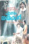 Ennum Nanmakal Movie Streaming Online