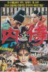 Eunuch Movie Streaming Online
