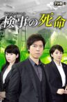 Fate of a Prosecutor Movie Streaming Online