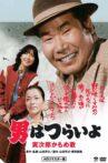 Foster Daddy Tora-san Movie Streaming Online