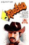 Gandeevam Movie Streaming Online
