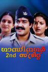 Gandhinagar 2nd Street Movie Streaming Online