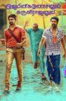 Gemini Ganeshanum Suruli Raajanum Movie Streaming Online