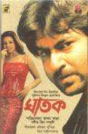 Ghatak Movie Streaming Online