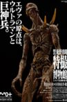 Giant God Warrior Appears in Tokyo Movie Streaming Online