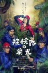 Glory of the Expedition Movie Streaming Online