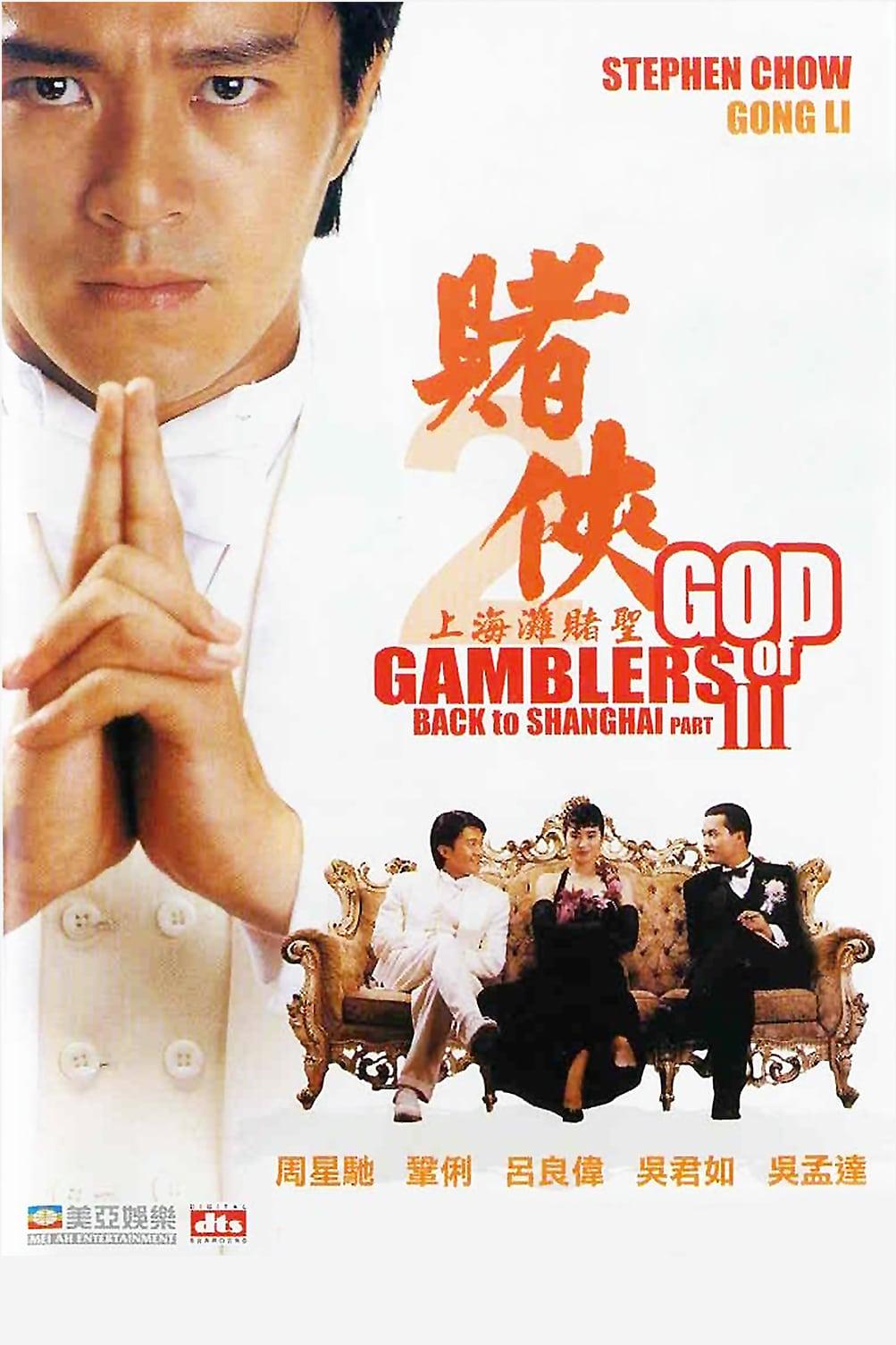 God Of Gamblers 1989 Trakt Tv