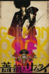 Goemon Rock 2: Rose and Samurai Movie Streaming Online