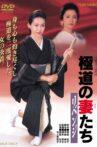 Gokudo no Onna Tachi Revenge Movie Streaming Online