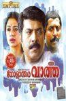 Golanthara Vartha Movie Streaming Online