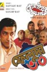 Gosainpur Sargaram Movie Streaming Online