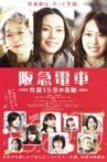 Hankyu Railways - A 15-Minute Miracle Movie Streaming Online