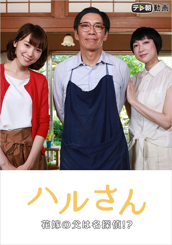 Haru-san – The Bride's Father is a Great Detective Movie Streaming Online