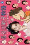 Hasegawa Machiko's Story Movie Streaming Online