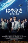 Hayabusa: The Long Voyage Home Movie Streaming Online