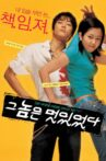 He Was Cool Movie Streaming Online