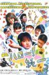 Hello! Junichi Movie Streaming Online