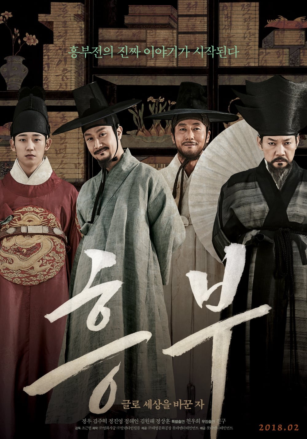 Heung-boo: The Revolutionist Movie Streaming Online