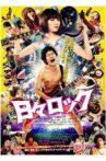 Hibi Rock Movie Streaming Online
