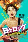 Hibi Rock: Puke Afro and the Pop Star Movie Streaming Online