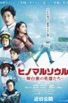 Hinomaru Soul ~The Heroes Behind the Scenes~ Movie Streaming Online