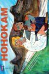Hohokam Movie Streaming Online