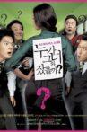Hot for Teacher Movie Streaming Online
