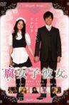 How to Date an Otaku Girl Movie Streaming Online