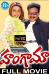 Hungama Movie Streaming Online