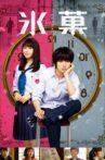 Hyouka: Forbidden Secrets Movie Streaming Online