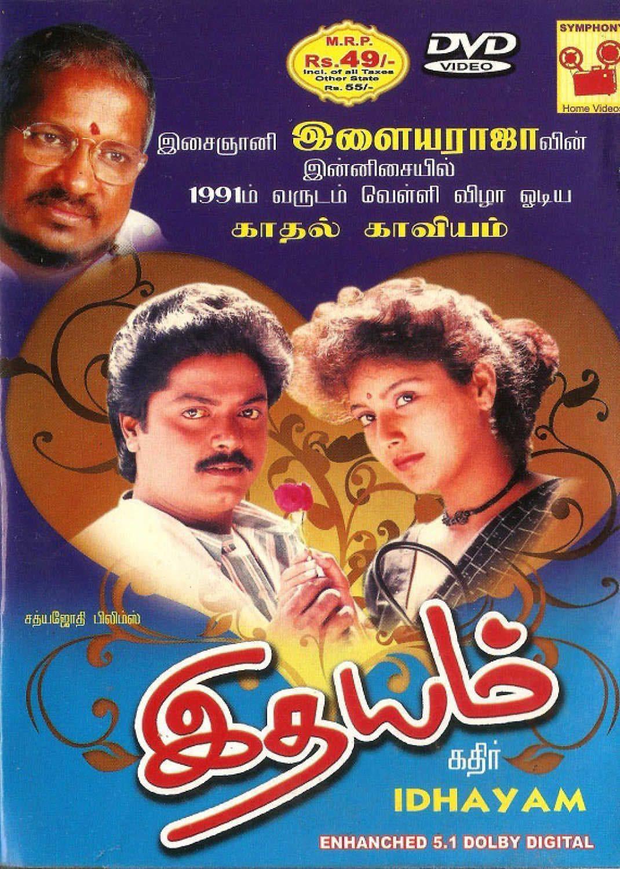Idhayam Movie Streaming Online