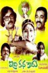 Idi Katha Kaadu Movie Streaming Online