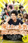I'll Give It My All ... Tomorrow Movie Streaming Online