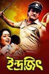 Indrajit Movie Streaming Online