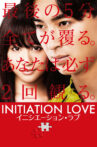 Initiation Love Movie Streaming Online