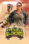 Ithu Thaanda Police Movie Streaming Online