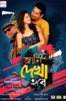 Jaani Dyakha Hawbe Movie Streaming Online