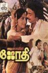 Jothi Movie Streaming Online