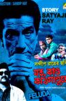 Joto Kando Kathmandute Movie Streaming Online