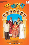 Ka Kha Ga Gha Movie Streaming Online