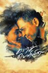 Kaatru Veliyidai Movie Streaming Online