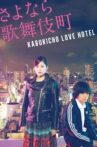 Kabukicho Love Hotel Movie Streaming Online