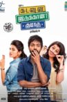 Kadavul Irukaan Kumaru Movie Streaming Online