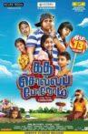 Kadha Solla Porom Movie Streaming Online
